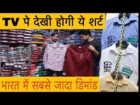 पूरे भारत में रहती है हैवी डिमांड | BEST MARKET FOR BUSINESS GANDHINAGAR WHOLESALE SHIRT JEANS DELHI