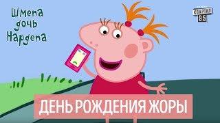 День рождения Жоры - Шмепа дочь нардепа, политический мультсериал