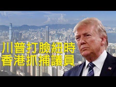 川普否认降低关税,中共、《纽约时报》遭打脸;香港抓捕七名议员,可能刺激美参议院香港人权法提前排期(江峰漫谈 20191108第62期)
