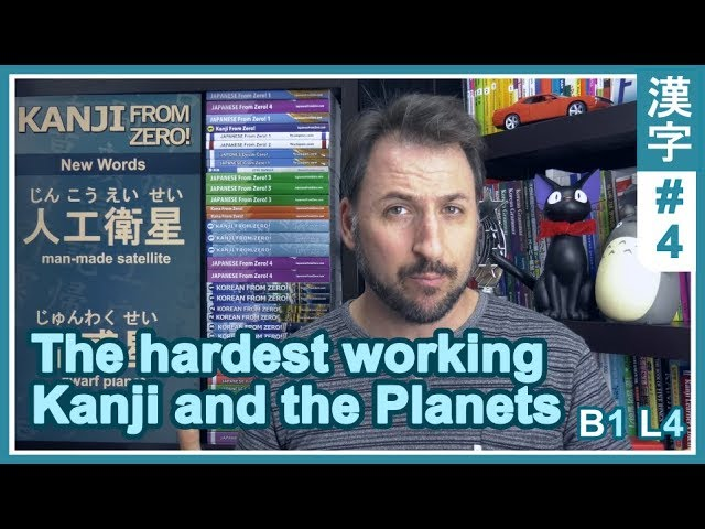 This is the hardest working Kanji and the planets