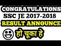 SSC JE 2017-2018 FINAL RESULT ANNOUNCED | CUTOFF MARKS