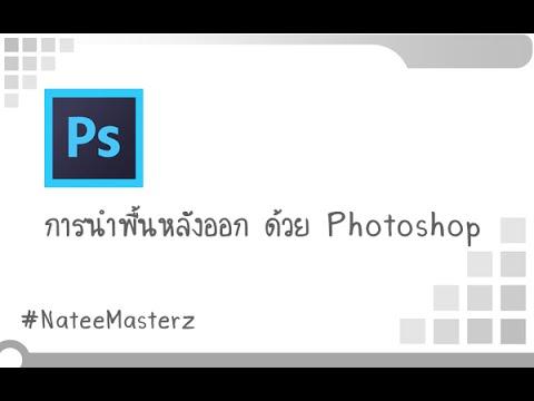 Photoshop : การนำพื้นหลังสีขาวออก