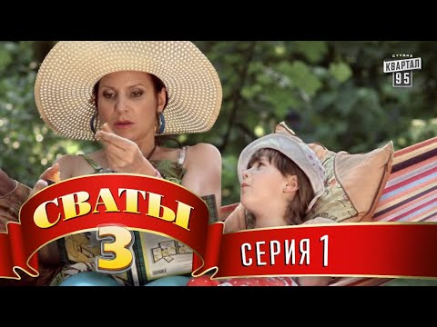 Сериал - Сваты 3 (3-й сезон, 1-я серия) | Комедия для всей семьи - Видео онлайн