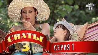 Сериал - Сваты 3 (3-й сезон, 1-я эпизод) | Комедия для всей семьи