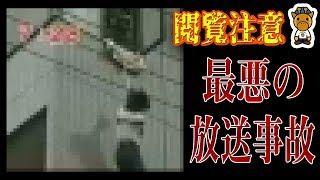 日本のテレビ番組史上最悪の出来事