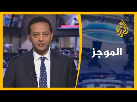 موجز الأخبار - العاشرة مساء (2020/5/31)  - نشر قبل 2 ساعة