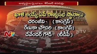 KCR & Chandrababu Naidu Work Outs for Rajya Sabha Seat Candidates || NTV