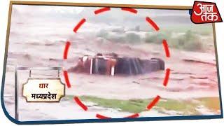 Madhya Pradesh Floods: एमपी में बाढ़ की विनाश लीला जारी, सीमेंट और सरिया से लदा ट्रक भी पानी में बहा