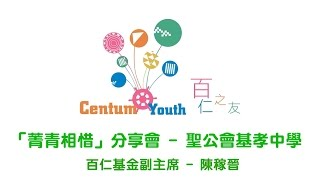 Publication Date: 2015-07-10 | Video Title: 百仁之友「菁青相惜」分享會 - 聖公會基孝中學