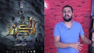 !! مناقشة فيلم الكنز ٢ بدون حرق .. محمد سعد ياا جمااعة