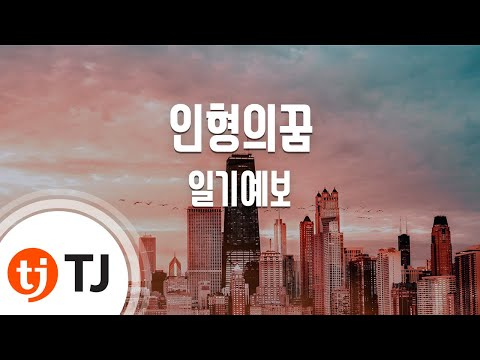 [TJ노래방] 인형의꿈 - 일기예보(Weather Forecast) / TJ Karaoke