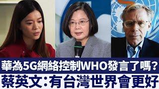 挽回「斷線門」風波? 世衛:成員國決定台灣參與|新唐人亞太電視|20200331