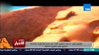 """ستوديو الاخبار - لــ اول مرة فى تاريخ مصر """" الشمس تغيب عن وجه رمسيس الثاني """" فى موعد تعمدها السنوي"""