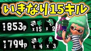 【スプラ2】最初から絶好調15キル!!スシコラ女子なりたい!part1【ろあ】