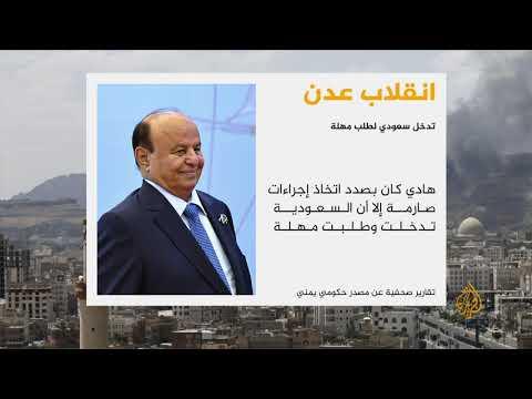 ???? ???? مصدر حكومي يمني: السعودية تدخلت لمنع الحكومة من اتخاذ إجراءات صارمة ضد الإمارات عقب انقلاب عدن  - نشر قبل 4 ساعة