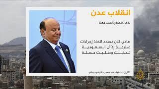 مصدر حكومي يمني: السعودية تدخلت لمنع الحكومة من اتخاذ إجراءات صارمة ضد الإمارات عقب انقلاب عدن