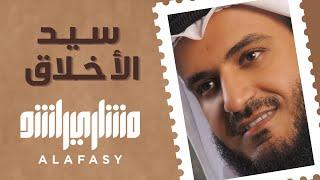 سيد الأخلاق | مشاري راشد العفاسي