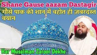 Jashne Gause Aazam Shaikh Abdul Qadir Jilani by Sayyed Aminul Qadri Sahab