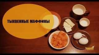 Тыквенные маффины (рецепт)