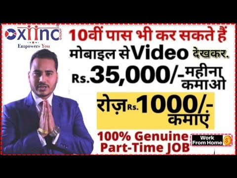 Good income work from home on Mobile | Part time job Opportunity | Oxiinc Group | oxiinc.com | Earn