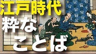 江戸時代に使われた言葉にはどのような特徴があったのか