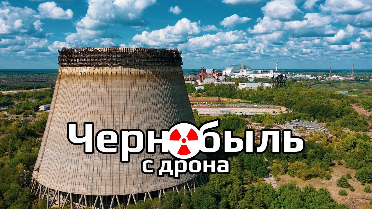 Уникальные съемки Припяти с дрона / Unique shooting of Pripyat and Chernobyl (Drone Footage) Full HD