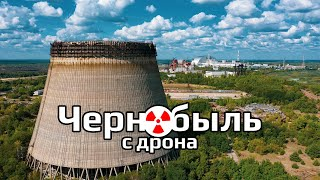 Уникальные съемки Припяти с дрона / Unique shooting of Pripyat and Chernobyl (Drone Footage) Full HD