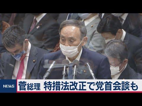 菅総理大臣 特措法改正で党首会談に前向きな考え