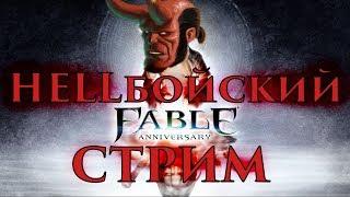 СТРИМ FABLE ANNIVERSARY - ДЕЛАЕМ HELLBOY'A #2