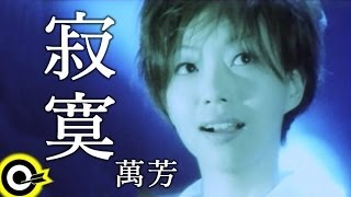 萬芳 Wan Fang【寂寞 Loneliness】Official Music Video