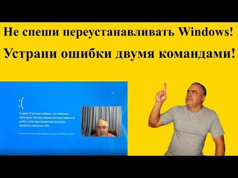 Как восстановить поврежденные системные файлы без переустановки Windows? Устранить ошибки Windows!
