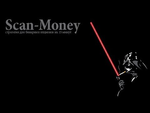Стратегия для бинарных опционов на 15 минут «Scan-Money»