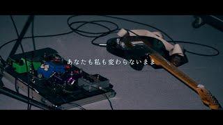 カネヨリマサル配信Single【南十字星】予告編ver.3