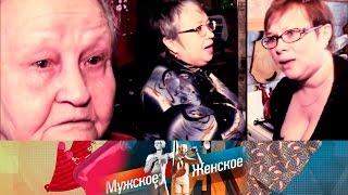 Мужское / Женское - Три сестры. Выпуск от10.04.2017(, 2017-04-10T14:34:15.000Z)
