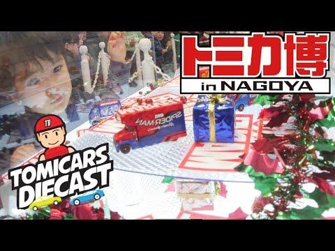 トミカin名古屋Tomika Toys in Nagoya! with Little Godzilla!