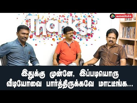 Valai Pechu Presents - Surprise Video For Viewers! #151