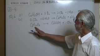 化学過去問2012滋賀医科大学⑩第3問-4