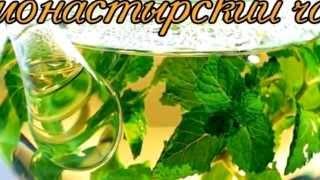 Монастырский чай: состав, отзывы. Официальный сайт