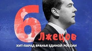 Хит-парад лжи «Единой России»