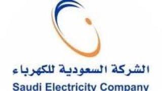 رد شركة الكهرباء السعودية على اعتراض المواطنين على فواتير الكهرباء المرتفعة
