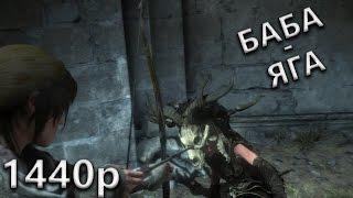 Прохождение Rise of the Tomb Raider [1440p] - #6 БАБА - ЯГА (Разоблачение)