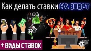 Как делать ставки на спорт и заработать + виды спортивных ставок через интернет и лучшие БК(, 2018-03-06T10:23:01.000Z)