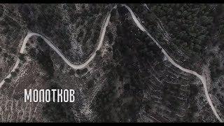 """фильм """"МОЛОТКОВ / MOLOTKOV"""" (Кипр, 2017)  триллер, арт-хаус"""