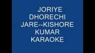 Download Hindi Video Songs - joriye dhorechi jare  karaoke