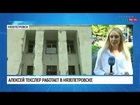 Алексей Текслер работает в Нязепетровске