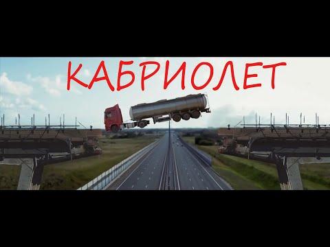 Ленинград - Кабриолет COVER (пародия на клип Кабриолет/Всё идет по плану)