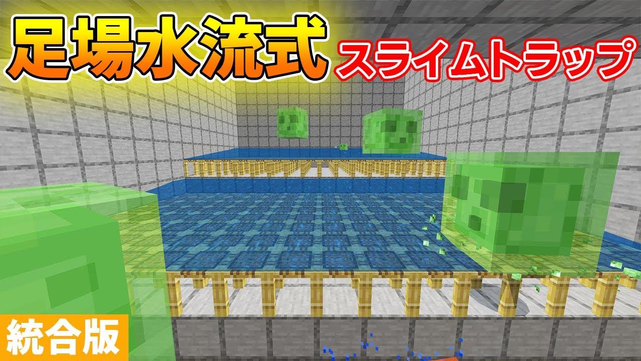 【マイクラ統合版】最新1.17 足場水流式スライムトラップの作り方(PE/Xbox/PS4/Switch/Win10)
