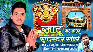 खाटू का द्वार Superstar साँवरे | Khatu Ka Dwar Superstar Saaware | Gaurav Garg