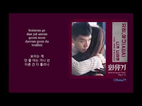 지민 & 유나 AOA Jimin & Yuna – 니가 나라면 Feat Yoo Hwe Seung N Flying If You Were Me Lyrics Hwayugi Ost 5