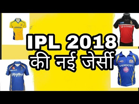 vivo ipl 2018 | neujerseys | with proof....